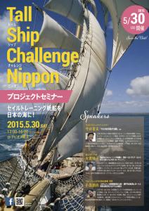 TallShipChallengeNippon_ProjectSeminar20150530_omote