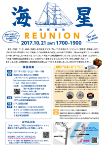 kaiseireunion2017flyer
